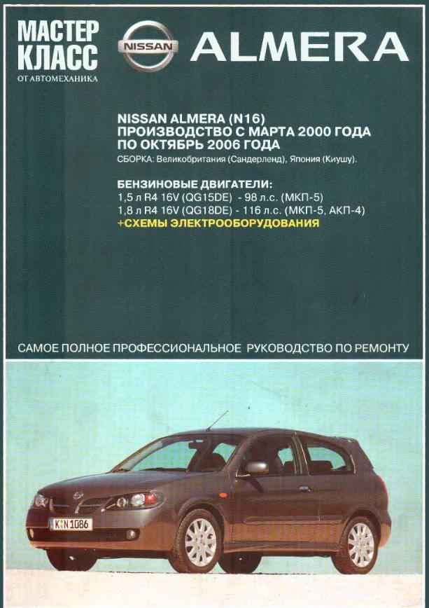 Nissan Almera N16 руководство по ремонту и обслуживанию img-1