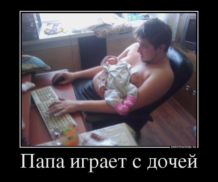 pre_1365606724__46755881_papa-igraet-s-d