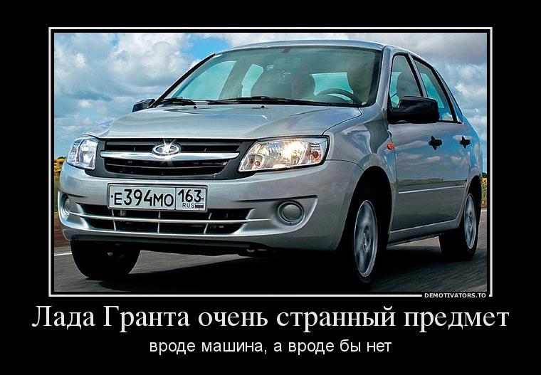 pre_1373056055__85286139_lada-granta-och