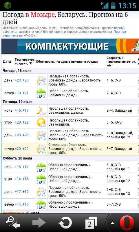 pre_1374142631__screenshot_2013-07-18-13