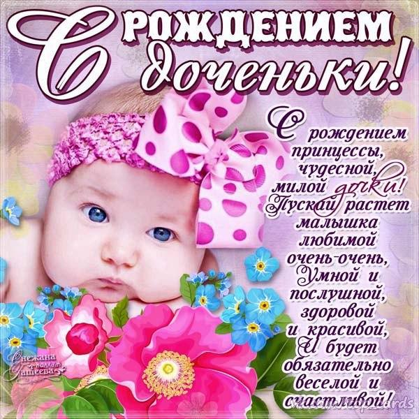 pre_1466370172__pozdravlenija_s_rozhdeni